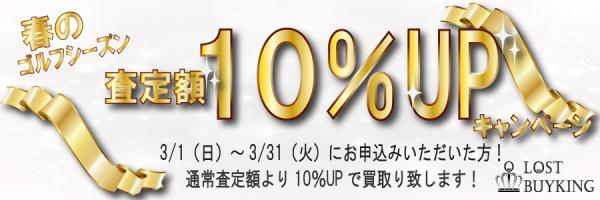 春のゴルフシーズン     査定額10%UP☆キャンペーン☆