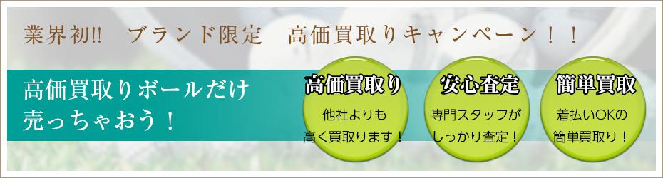 業界初!! ブランド限定 高価買取りキャンペーン!!