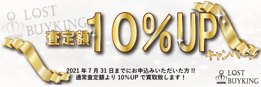 査定額10%UP 2021年7月31日までにお申込みいただいた方!通常査定額より10%UPで買取いたします!