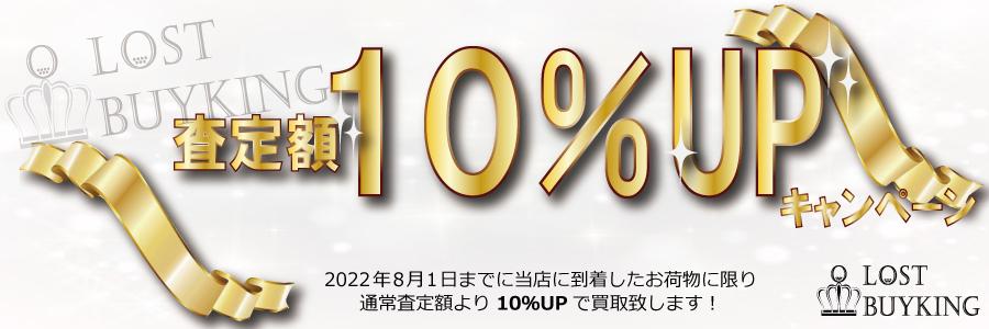 今だけ通常査定額より10%UPで買取いたします