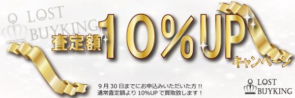 査定額10%UP期間中です!!!